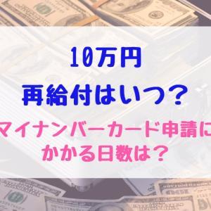10万円再給付はいつ?マイナンバーカード申請にかかる日数は?