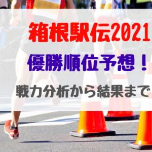 箱根駅伝2021優勝順位予想!戦力分析から結果まで!