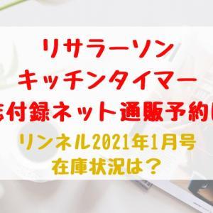 リサラーソンキッチンタイマー雑誌付録ネット通販予約は?リンネル2021年1月号在庫状況は?