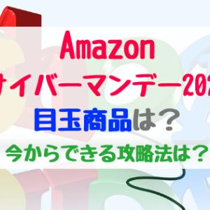 Amazonサイバーマンデー2020目玉商品は?今からできる攻略法は?