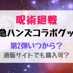 呪術廻戦東急ハンズコラボグッズ第2弾いつから?通販サイトでも購入可?