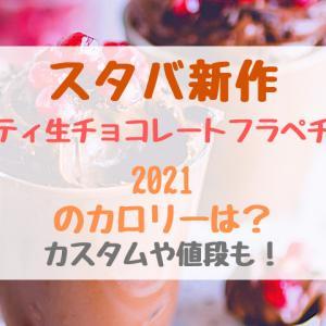 スタバ新作メルティ生チョコレートフラペチーノ2021のカロリーは?カスタムや値段も!