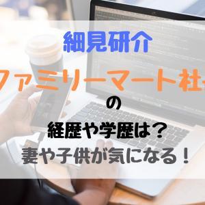 細見研介/ファミリーマート社長の経歴や学歴は? 妻や子供が気になる!