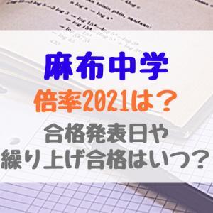 麻布中学倍率2021は?合格発表日や繰り上げ合格はいつ?