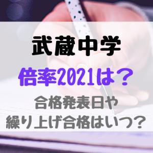 武蔵中学倍率2021は?合格発表日や繰り上げ合格はいつ?