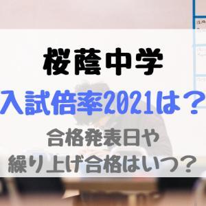 桜蔭中学入試倍率2021は?合格発表日や繰り上げ合格はいつ?