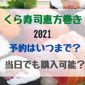 くら寿司恵方巻き2021予約はいつまで?当日でも購入可能?
