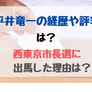 平井竜一の経歴や評判は?西東京市長選に出馬した理由は?