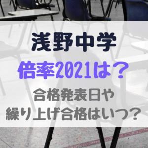 浅野中学倍率2021は?合格発表日や繰り上げ合格はいつ?