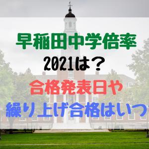 早稲田中学倍率2021は?合格発表日や繰り上げ合格はいつ?