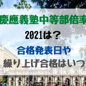 慶應義塾中等部倍率2021は?合格発表日や繰り上げ合格はいつ?