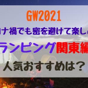 GW2021コロナ禍でも密を避けて楽しめるグランピング関東編!人気おすすめは?