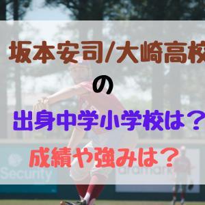 坂本安司/大崎高校の出身中学小学校は?成績や強みは?