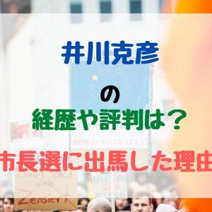 井川克彦の経歴や評判は?佐野市長選に出馬した理由は?