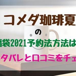 コメダ珈琲夏の福袋2021予約法方法は?中身ネタバレと口コミをチェック!