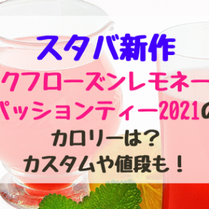 スタバ新作ピンクフローズンレモネード&パッションティー2021のカロリーは?カスタムや値段も!