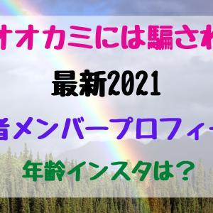 虹とオオカミには騙されない最新2021出演者メンバープロフィール!年齢インスタは?