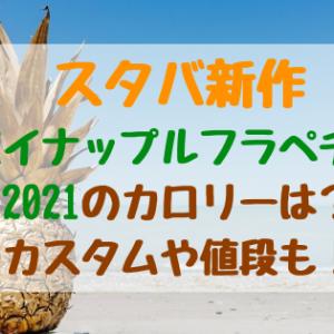 スタバ新作GOパイナップルフラペチーノ2021のカロリーは?カスタムや値段も!