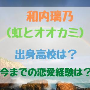 和内璃乃(虹とオオカミ)出身高校は?今までの恋愛経験は?