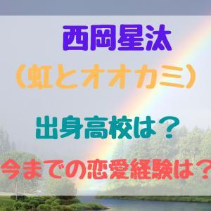 西岡星汰(虹とオオカミ)出身高校は?今までの恋愛経験は?