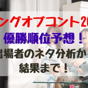 キングオブコント2021優勝順位予想!出場者のネタ分析から結果まで!