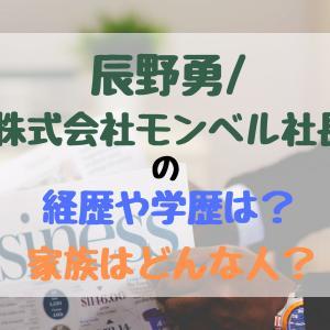 辰野勇/株式会社モンベル社長の経歴や学歴は?家族はどんな人?