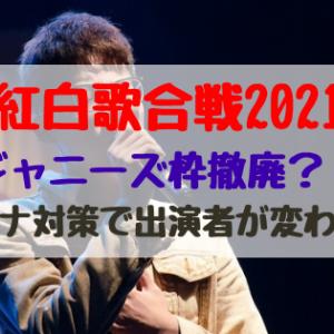 紅白歌合戦2021ジャニーズ枠撤廃?!コロナ対策で出演者が変わる?