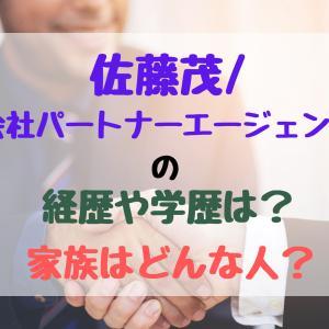 佐藤茂/株式会社パートナーエージェント社長の経歴や学歴は?家族はどんな人?