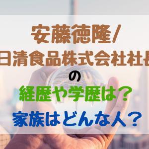 安藤徳隆/日清食品株式会社社長の経歴や学歴は?家族はどんな人?