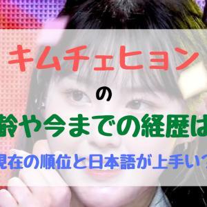キムチェヒョンの年齢や今までの経歴は?現在の順位と日本語が上手い?