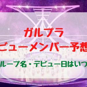 ガルプラデビューメンバー予想!グループ名デビュー日はいつ?
