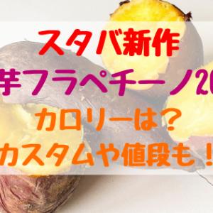スタバ新作焼き芋フラペチーノ2021のカロリーは?カスタムや値段も!