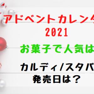 アドベントカレンダー2021お菓子で人気は?カルディ/スタバ発売日は?
