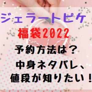 ジェラートピケ福袋2022予約方法は?中身ネタバレ、値段が知りたい!