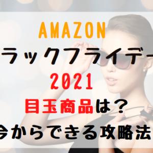 Amazonブラックフライデー2021目玉商品は?今からできる攻略法は?