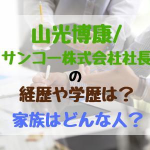 山光博康/サンコー株式会社社長の経歴や学歴は?家族はどんな人?