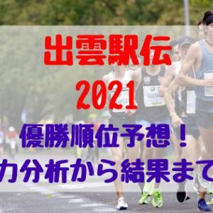 出雲駅伝2021優勝順位予想!戦力分析から結果まで!