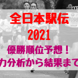 全日本駅伝2021優勝順位予想!戦力分析から結果まで!
