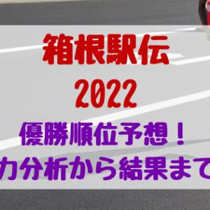 箱根駅伝2022優勝順位予想!戦力分析から結果まで!