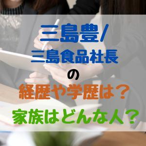 三島豊/三島食品社長の経歴や学歴は?家族はどんな人?