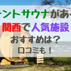 テントサウナがある関西で人気施設おすすめは?口コミも!
