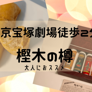 東京宝塚劇場から徒歩2分 大人向け手土産に使える「樫木の樽」のお菓子