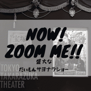 【雪組】望海風斗の集大成なサヨナラコンサート NOW!ZOOM ME!!