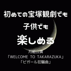 なんと7か月ぶりの公演!「WELCOME TO TAKARAZUKA」と「ピガール狂騒曲」