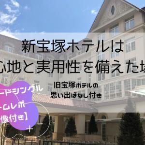 新しい宝塚ホテルは夢心地と実用性を兼ね備えてた話