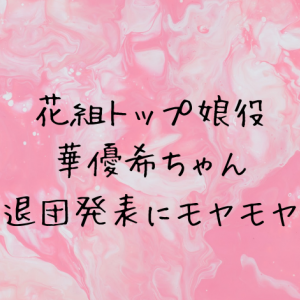 花組トップ娘役華優希 退団発表にモヤモヤ