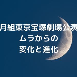 月組東京宝塚劇場公演 ムラからの変化と進化
