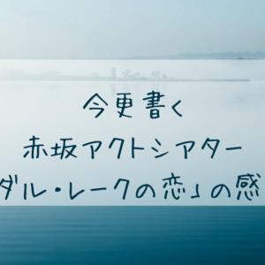 今更書く、赤坂アクトシアター「ダル・レークの恋」の感想