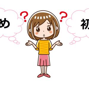 「始め」と「初め」の違い、意味、使い分け方は?