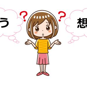 『思う』と『想う』の違い、意味、使い方は?